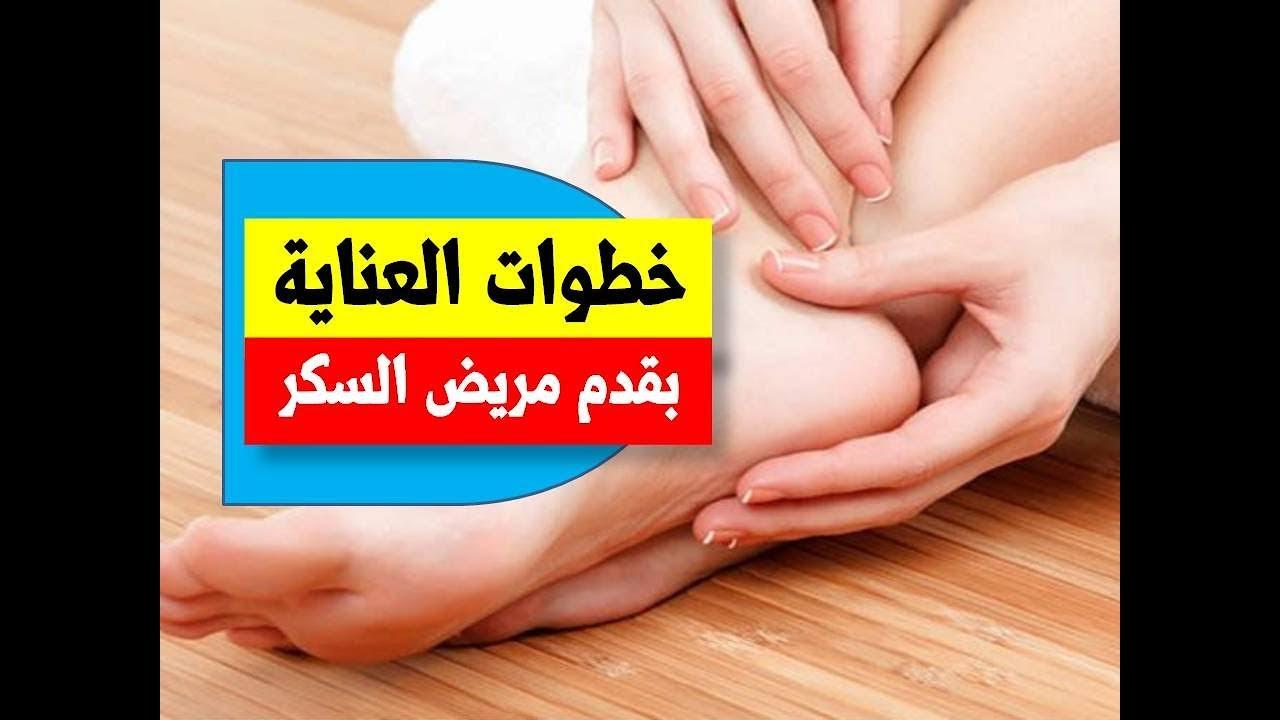 950dd63bf السكري العناية بالقدم - داء السكري - 2019