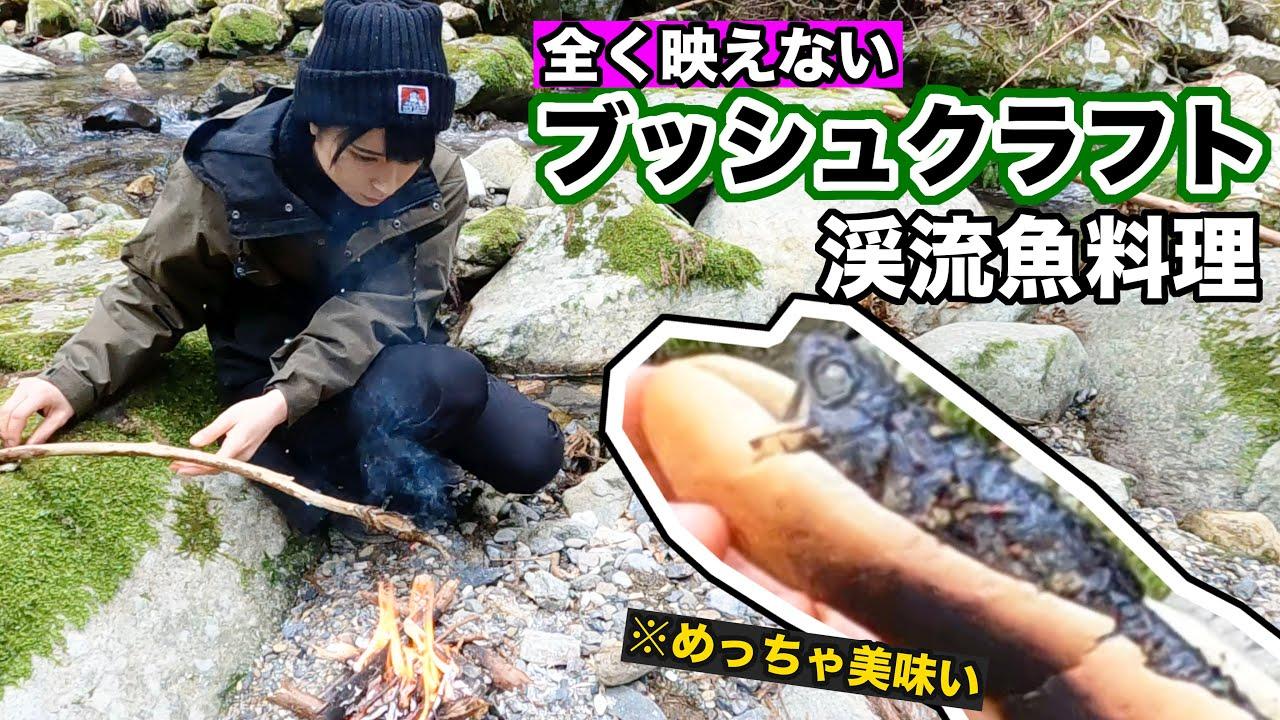 【渓流×焚き火】釣った魚を川で調理!枝でワイルド料理したら凄いのが出来た…