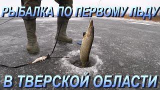 Рыбалка с отцом по первому льду на озере в Тверской области