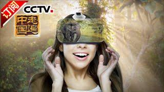 走遍中国 20160921 虚拟世界近在眼前   cctv 4