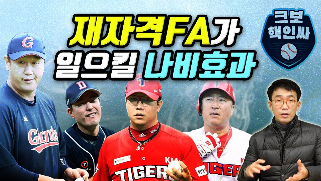 [FA③] 양현종 이대호 최형우 등 재자격 7인 '태풍의 눈' + 이대호 판공비 논란