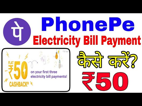 PhonePe App Electricity Bill Payment Cashback Offer | 100% working | 50 Rs For All Users