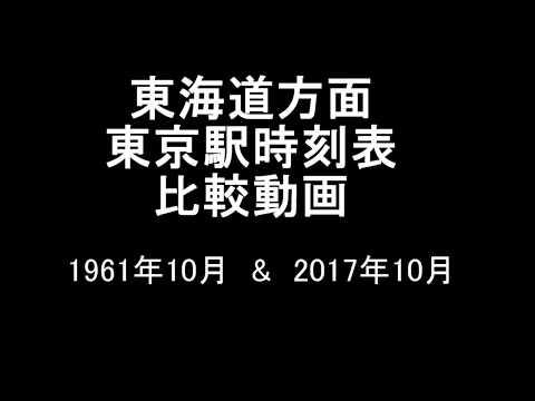 東海道方面 東京駅時刻表 比較動画 1961年10月&2017年10月27日