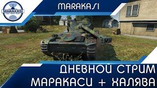 Дневной стрим Маракаси + халява World of Tanks