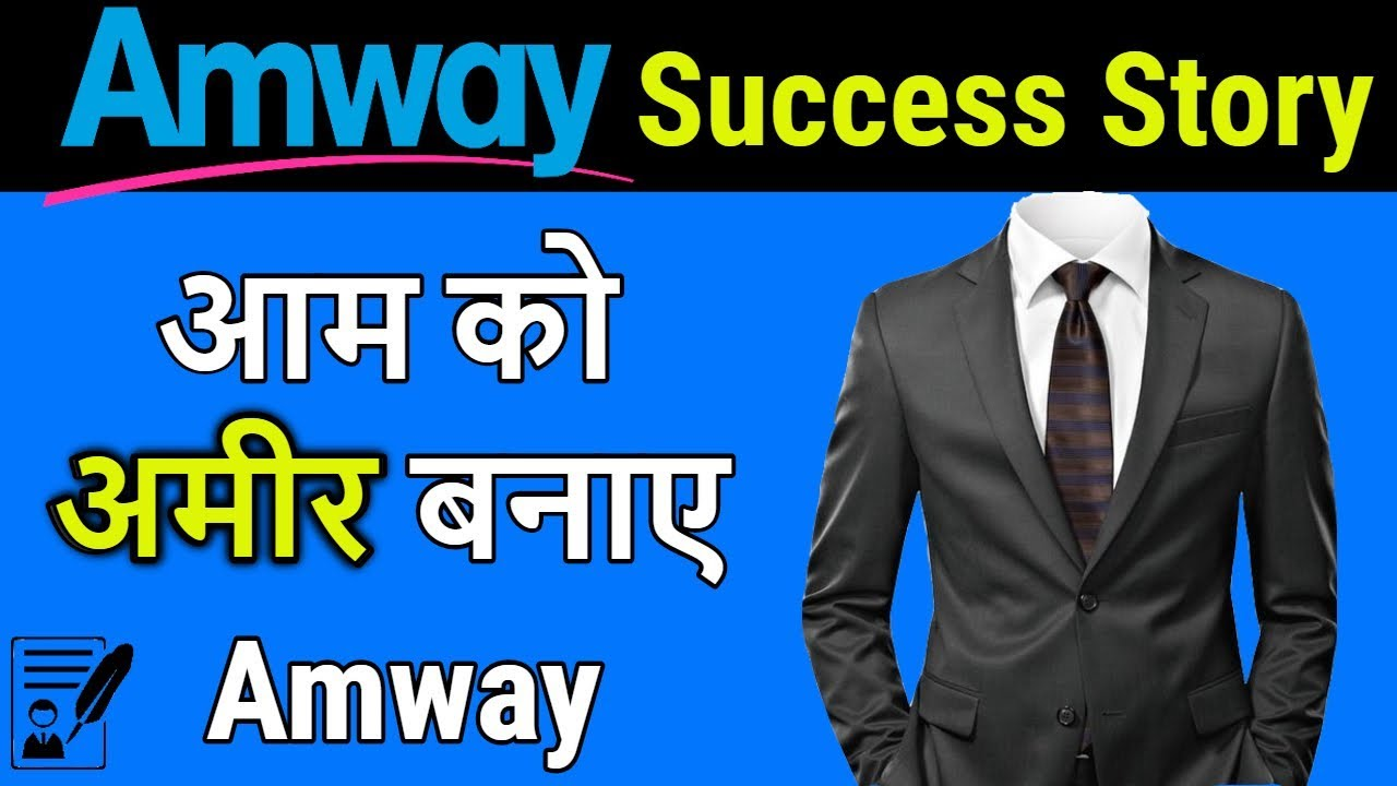 Amway success story | Amway history in hindi | Business plan | Biography |  Motivational Video