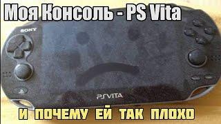 Моя Консоль - Sony PS Vita