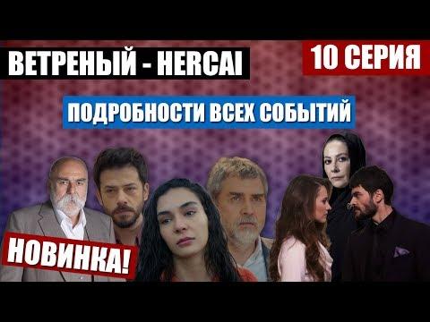 ВЕТРЕНЫЙ (Hercai) - 10 серия: Рейян уйдет от Мирана, Насух захочет убить Рейян