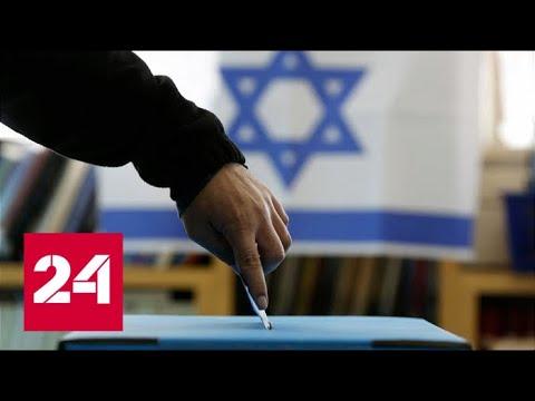 Парламентские выборы в Израиле: политический расклад сил - Россия 24