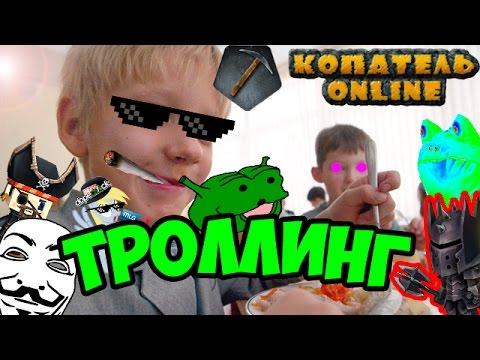 Прикол про копатель онлайн!!! - YouTube