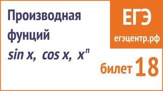 Вывод производной sin x, cos x, степенной функции (x^n).