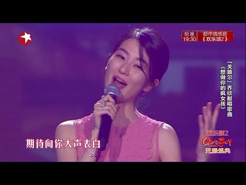 乔欣—《想做你的疯女孩》 欢乐颂2开播演唱会【东方卫视官方高清】