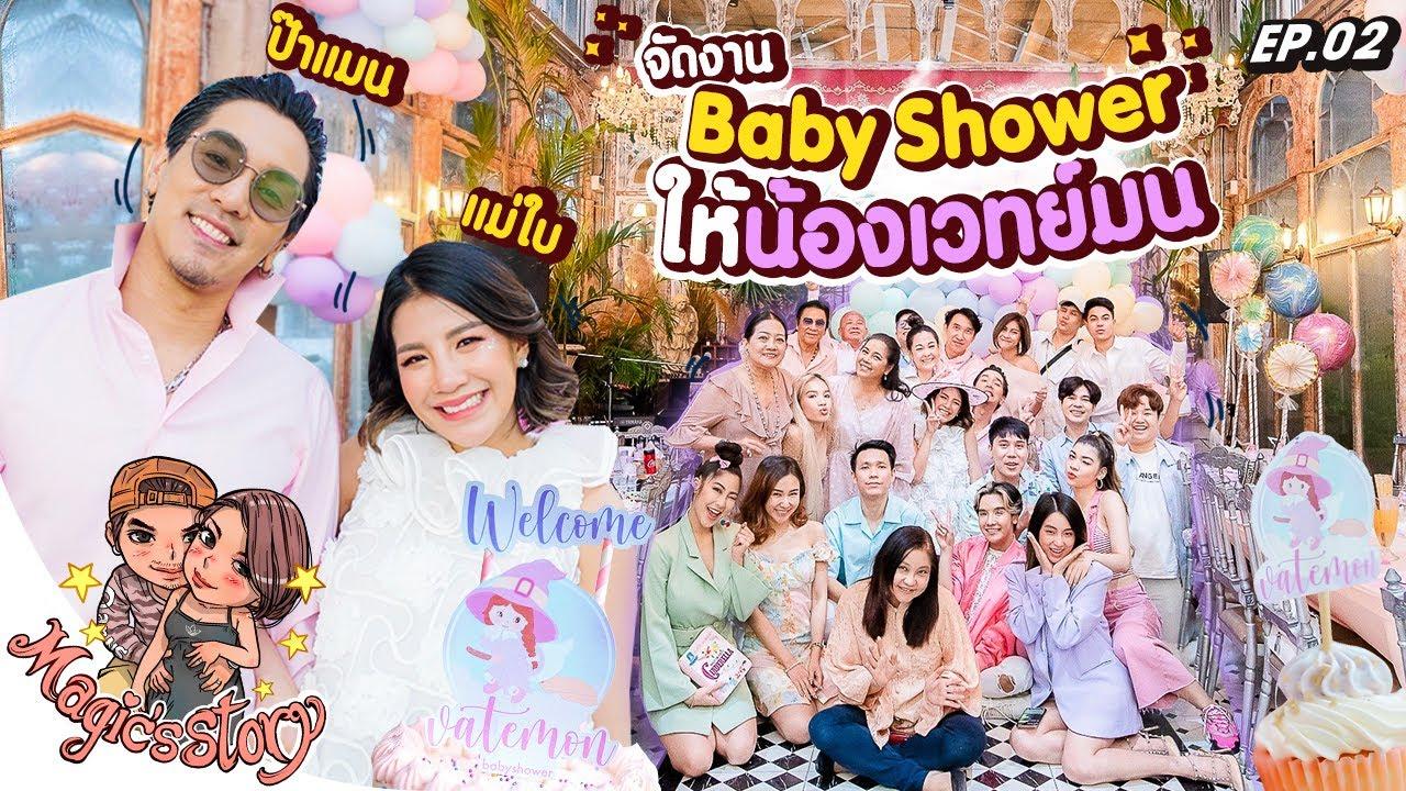 Magic's Story EP.2 ป๊าแมนแม่ใบจัดงาน Baby Shower ให้น้องเวทย์มน