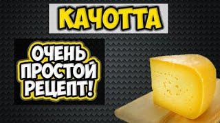 Как сделать сыр качотта Очень простой и вкусный рецепт Пластичный легко плавится
