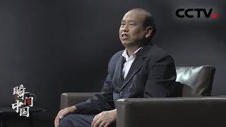 《瞬间中国》 20190527 黄中桂| CCTV