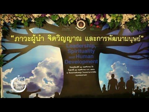 เล็กๆเปลี่ยนโลก [by Mahidol] จิตตปัญญาศึกษา : ภาวะผู้นำ จิตวิญญาณ และการพัฒนามนุษย์ ตอน 1 (1/3)