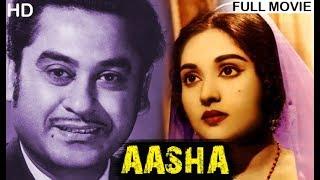 Aasha {Super Hit Movie} - Kishore Kumar - Vyjayanthimala - Pran | Old Hindi Movies | Bollywood Film