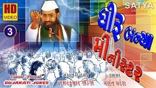 Dhiru Banya Minister (Part -3) । Vasant Paresh Popular Jokes । Satya Creation