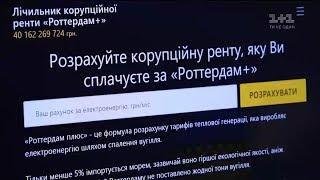 Роттердам+ або чому українці мають платити за корупційною схемою