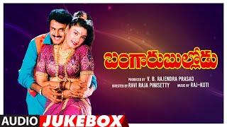 Bangaru Bullodu Telugu Movie Songs Audio Jukebox | Nandamuri Balakrishna, Ramya Krishna, Raveena
