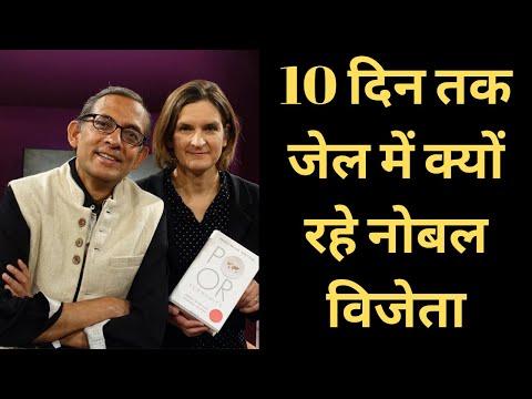 नोबल पुरस्कार विजेता अभिजीत विनायक बनर्जी कौन हैं   Love Story of Abhijit Banerjee   Gazab India