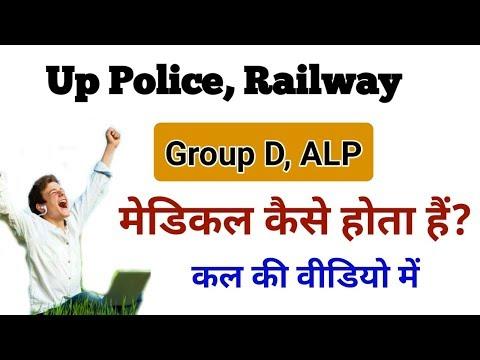 Up Police, Railway Group D, ALP medical test कैसे होता है ?