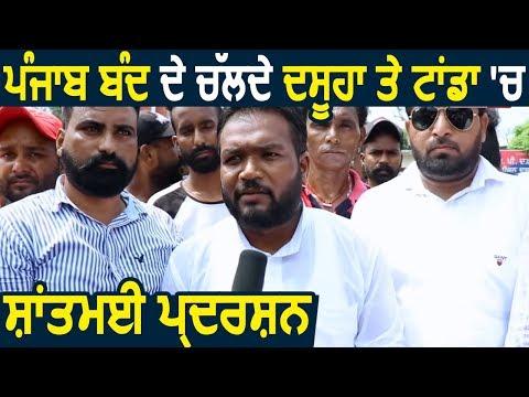Punjab बंद के चलते Dasuya और Tanda  में हुआ शांतमई Protest
