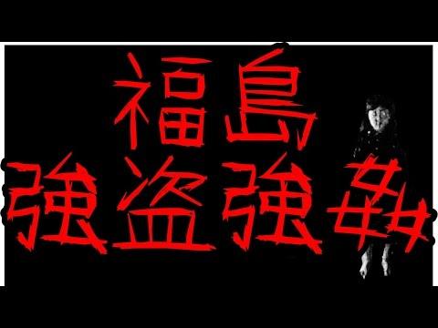 【閲覧注意】福島県で起きた強盗強姦【凶悪犯罪】