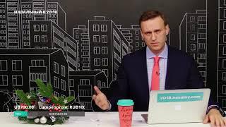 Навальный о предателях в штабах!