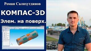 КОМПАС-3D. Создаем элементы на цилиндрической поверхности | Роман Саляхутдинов