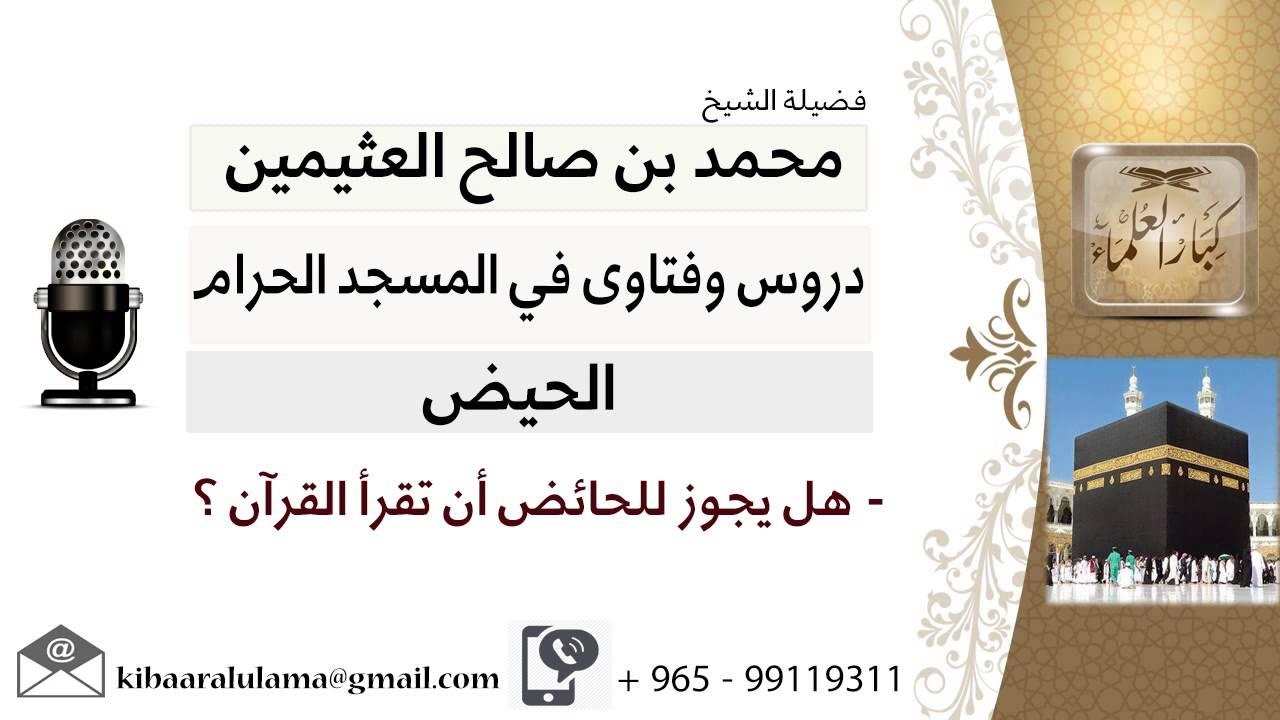 لقاء 2 من 41 هل يجوز للحائض أن تقرأ القرآن الشيخ ابن عثيمين مشروع كبار العلماء Youtube