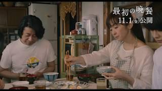 『最初の晩餐』本編映像