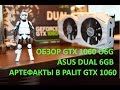 ОБЗОР ASUS DUAL GTX 1060 O6G NVIDIA АРТЕФАКТЫ PALIT 1060