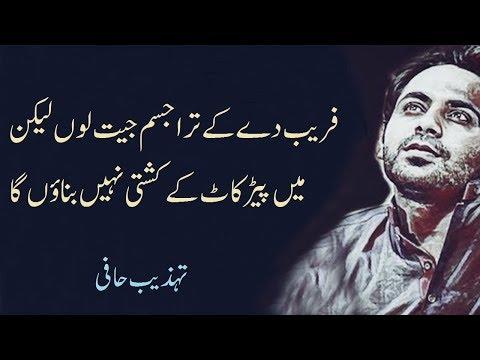 parai-aag-pe-roti-nahin-banaunga- -tehzeeb-hafi-poetry- -best-urdu-ghazal