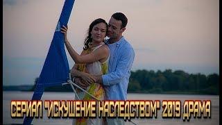 Сериал «Искушение наследством» (2019) смотреть фильм на канале  Россия 1 Трейлер-анонс
