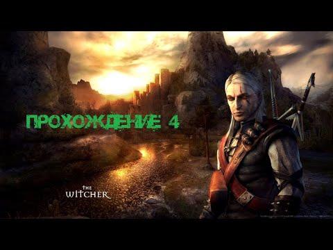 Ведьмак | The Witcher | Прохождение 4