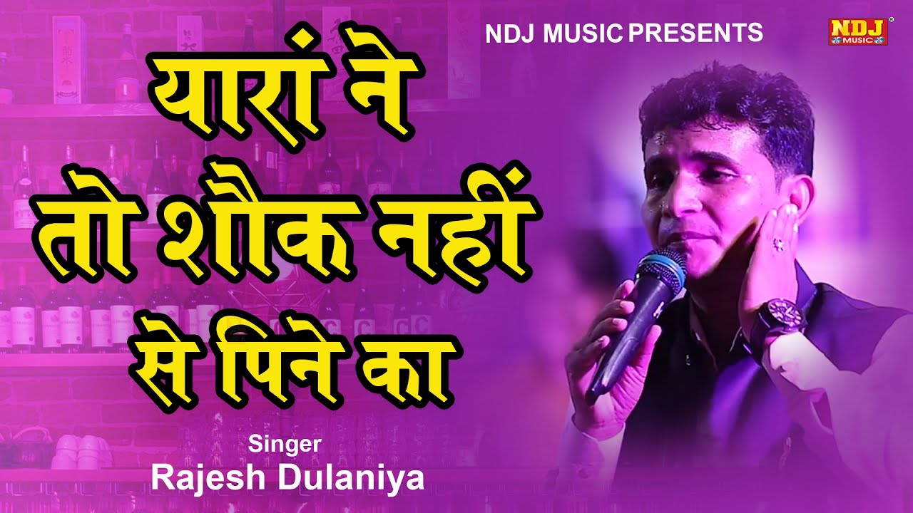यारां ने तो शौक नहीं से पिने का | Rajesh Dulaniya | Popular haryanvi Ragni Song 2018 | NDJ Film