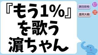 『もう1%』を歌う?ちゃん(ジャニーズWESTが『レゴRニンジャゴー ザ・ムービー』日本語吹替版主題歌を)