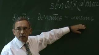 А.М.Рощин. Эффективность управления и теория организаций. Первая лекция.