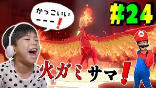 火ガミさまかっこよすぎる〜!あちゃぴとぎんのオリガミキング#24