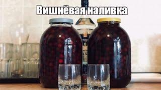 Вишнёвая Наливка В Домашних Условиях Своими Руками !!!