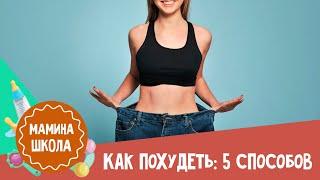 как похудеть: 5 работающих способов
