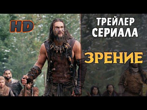 Смотри | Зрение - Русский трейлер (1-й сезон) | Сериал 2019 (Apple TV+)