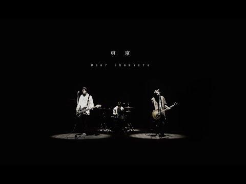 Dear Chambers - 東京 (Official Video)