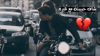 حالات واتس اب حزينه / شاف حبيبته مع غيرة 😥💔 / مع لحن الموت
