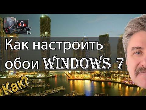 Как скачать установить и лучше настроить обои на рабочий стол windows 7