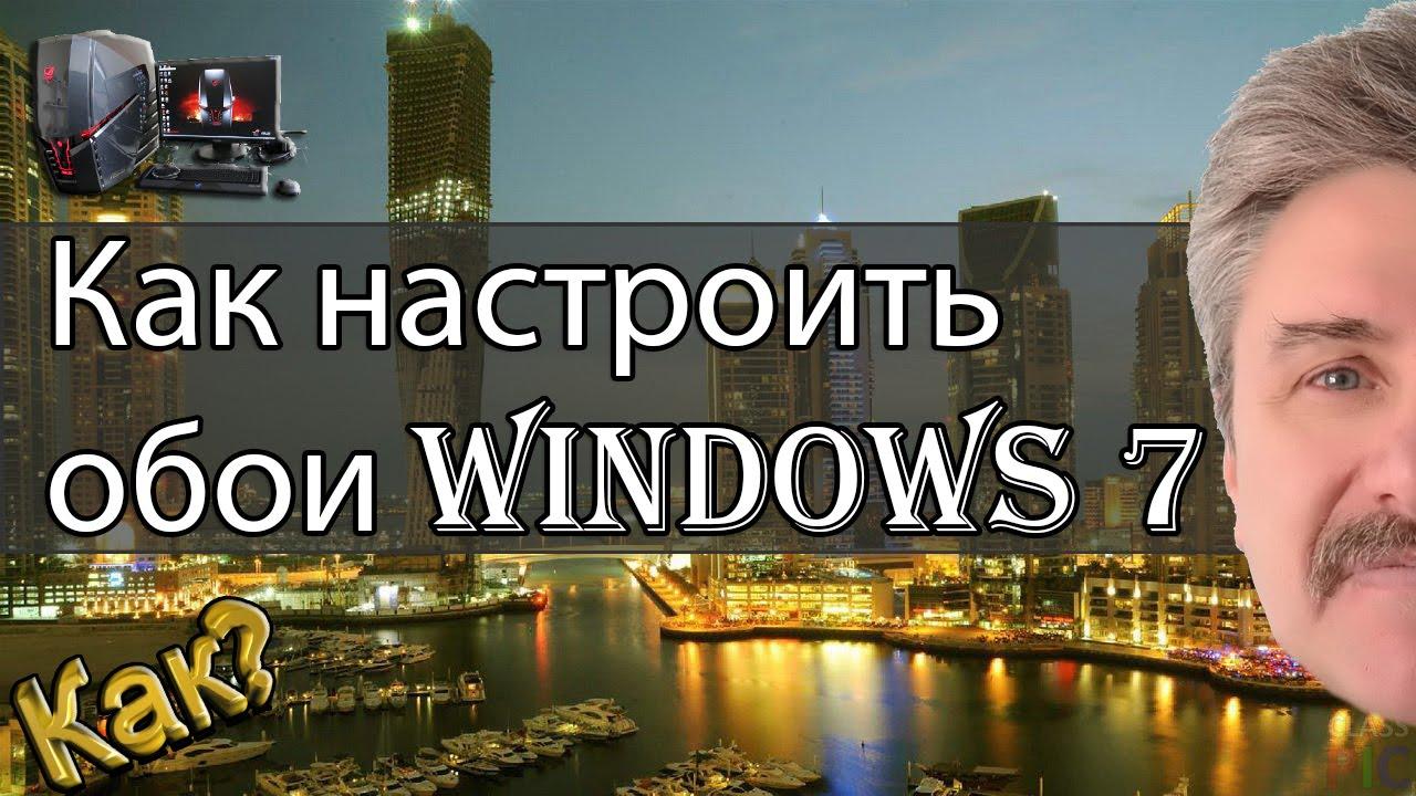 Установить обои на рабочий стол windows 7 программа 15