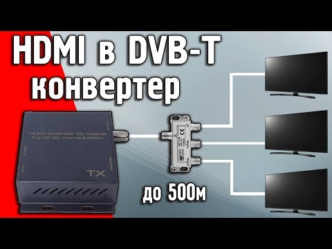 Модулятор dvb t своими руками