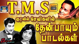 T.M.S குரலில் செவிகளில் தேன்பாயும் பாடல்கள் | T.M.S Old Songs | T.M.Soundarajan Hits HD