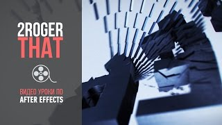 Создание заставки с помощью Element 3D и Cinema 4D (2RogerThat - Уроки After Effects)