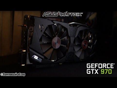 Обзор на геймерскую видеокарту⇒ Asus Geforce GTX 970 Strix OC 4G